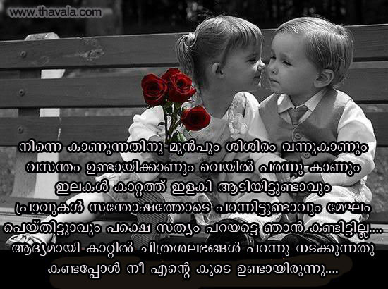 rain wallpaper with quotes in malayalam - photo #33