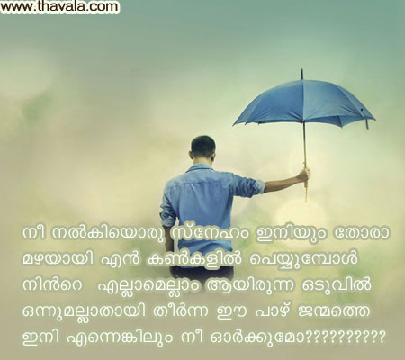 Malayalam Love Failure Quotes Hd Images & Pictures - Becuo