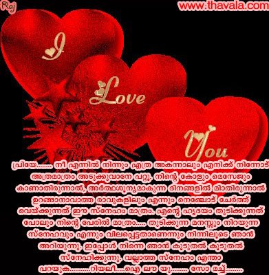 Love Images Message In Malayalam | New Calendar Template Site