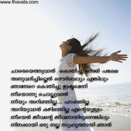 Malayalam Love Lost Com