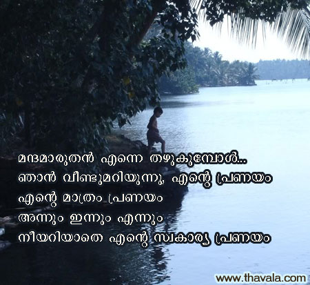 Malayalam Love Lost Thavala.commalyalam unexpressed love ...
